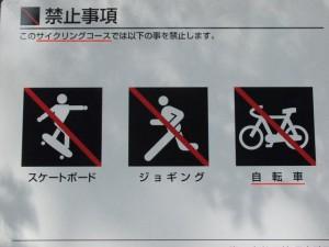 サイクリングなのに。